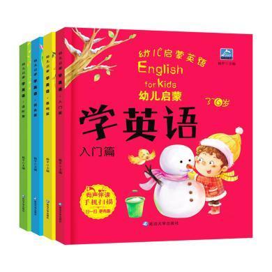 幼兒英語啟蒙有聲繪本 全4冊兒童英文0-3-5-6-12歲幼兒園大班學前寶寶學說英語 早教書讀物帶圖畫音頻 一二年級小學生原版故事書籍