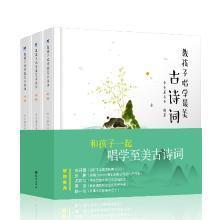 教孩子唱学最美古诗词(3册)