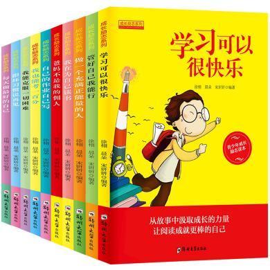 我在为自己读书全10册三四五六年级畅销故事书班主任7-15岁小学生课外阅读书籍老师推荐青少年读物少儿童文学读物励志图书