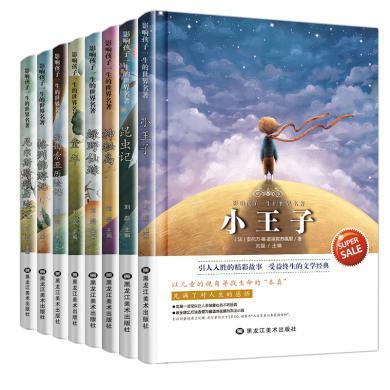 影響孩子一生的世界名著全套8冊初中生小王子書格列佛游記小學版童年課外讀物書籍四年級課外書必讀