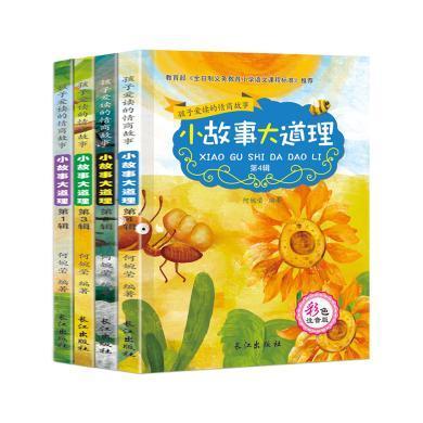 新又雅 孩子愛讀的情商故事 小故事大道理 共4冊 兒童讀物6-9-12周歲 童話帶拼音故事書