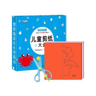 新又雅 儿童剪纸书大全3-6-8岁益智折纸书diy?#27490;?#21046;作