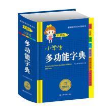 新又雅 彩圖版小學生全功能大字典 中小學生專用工具書