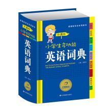 新又雅 小学生多功能英语词典 彩图版英汉词典大全 字典必备工具书籍