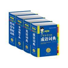 新又雅 小学生多功能字典全4册 2019版全功能英汉词语新华工具书