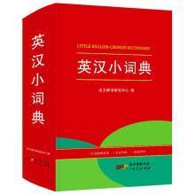 新又雅 紅色寶典·英漢小詞典英文互查工具書教輔音標譯解英漢語實用字典