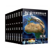 探索科學百科叢書全8冊正版 6-12歲中國少年兒童百科全書讀物科普類書籍