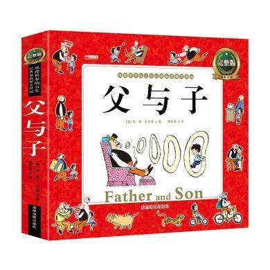 【彩色注音版】 父与子 风靡世界的百年经典温情爆笑漫画 完整版  一二三四年级小学生经典课外书
