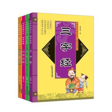 【全4册】 中华优秀传统文化国学经典 彩图注音版 三字经弟子规成语故事唐诗三百首 4-8岁儿童早教书