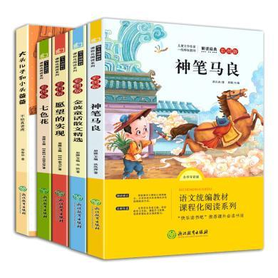 全套5册快乐读书吧神笔马良二年级下册必读 愿望的实现七色花大头儿子和小头爸爸书
