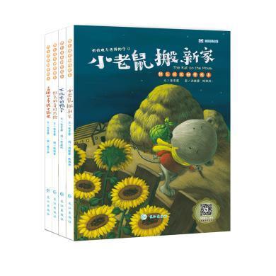 【全4冊雙語伴讀】 快樂成長創作繪本全4冊 有聲伴讀中英文雙語繪本 兒童繪本啟蒙早教故事書1-6歲讀物
