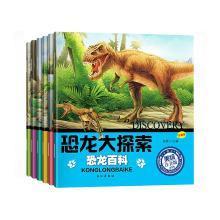 新又雅 恐龍大探索全6冊 幼兒童3-6歲親子共讀繪本恐龍百科故事圖書 1-3年級課外書7-10歲帶拼音自主閱讀物書籍 兒童故事書3-9周歲