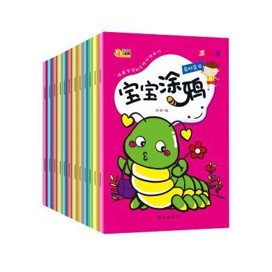 新又雅 宝宝涂鸦全12册 3-4-5-6-8岁儿童图画书涂颜色书籍小孩用启蒙画本