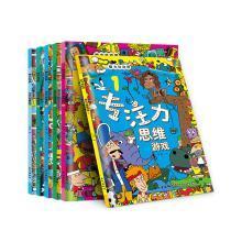 新又雅 脑力总动员 专注力思维游戏全6册 0-3岁幼儿脑力记忆力逻辑思维培养