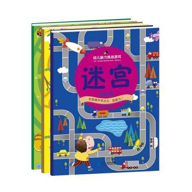 新又雅 迷宫书3册专注力训练书3-4-5-6岁全脑力挑?#25509;?#25103;书玩转大迷宫