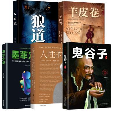 受益一生5本書 強者墨菲定律人性的弱點狼道羊皮卷鬼谷子全集卡 成功勵志正版圖書籍 暢銷書排行榜