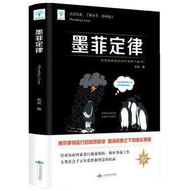 新又雅 微阅读 墨菲定律读心术受益一生职场谈判人际交往心理学书