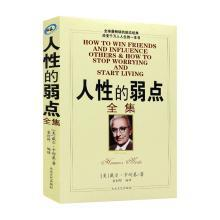 新又雅  人性的弱點 全集 僅次于《圣經》的人際關系經典 經典勵志書