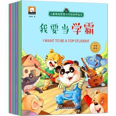 【全10冊中英文雙語版有聲】 兒童情緒管理與性格培養全10冊 0-12歲