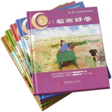 3-7歲兒童性格養成啟蒙讀物論語精彩故事繪本系列全套五冊