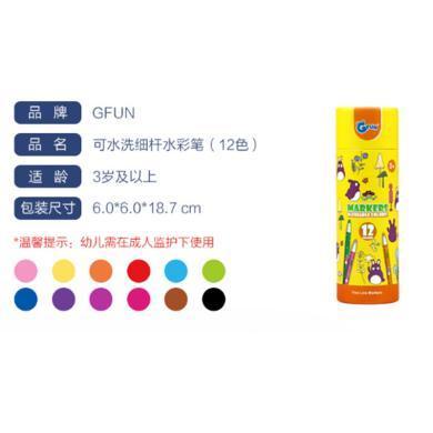 GFUN /12色/24色-細/粗桿水彩筆