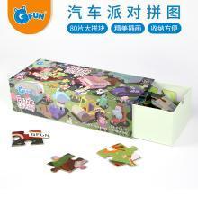 GFUN / 汽车公园拼图(80片)