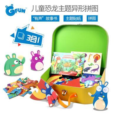GFUN / 发现恐龙(36片)