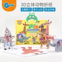 GFUN / 3D立体折纸