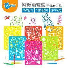 GFUN / 模板画(寻找大王花)