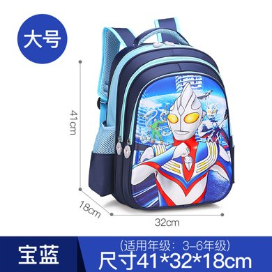 小學生書包男童背包男生童1-3-4年級男孩雙肩背包奧特曼書包BL703