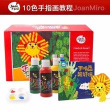 美乐 儿童手指画颜料安全无毒可水洗儿童颜料涂鸦绘画手指画10色套装