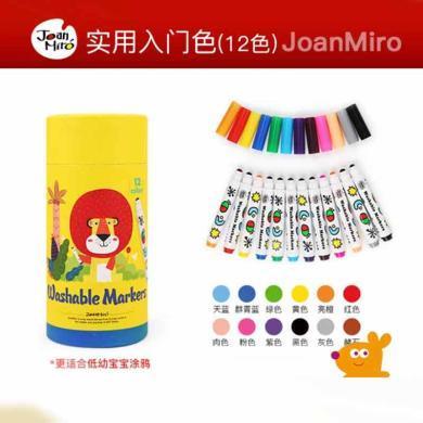 美乐儿童圆头水彩笔套装幼儿园无毒可水洗画笔宝宝画画涂鸦笔彩色小学生白板笔绘画24色12色水彩笔水溶性彩笔