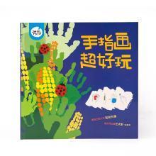 美乐JoanMiro玩玩手指画儿童手指画教程涂鸦绘画儿童玩具幼儿园