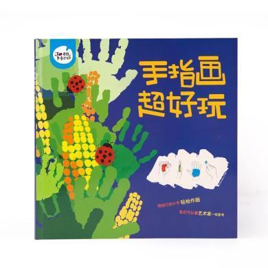 美樂JoanMiro玩玩手指畫兒童手指畫教程涂鴉繪畫兒童玩具幼兒園
