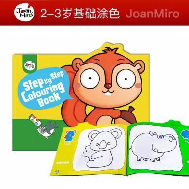 Joanmiro美乐步步涂色本儿童填色书学画幼儿园画画册宝宝涂鸦画纸