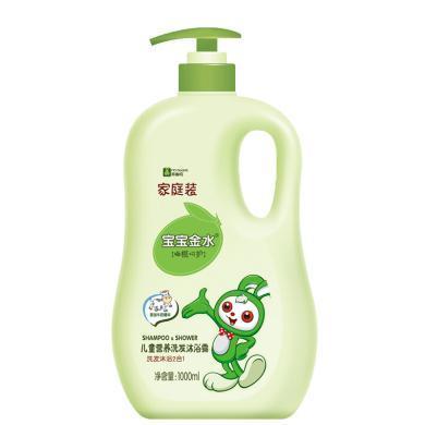 寶寶金水兒童營養洗發沐浴露(1L)