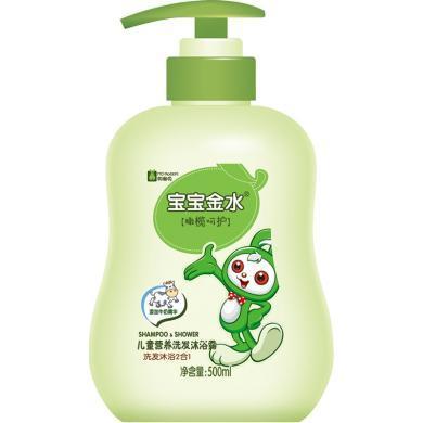 寶寶金水兒童營養洗發沐浴露(500ml)