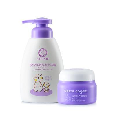 十月天使兒童面霜寶寶洗發沐浴二合一套裝適合0-3歲寶寶洗澡(無淚配方)