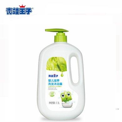 青蛙王子嬰兒洗發沐浴露二合一(山茶油配方)1100ML 嬰兒洗發沐浴二合一 兒童洗發沐浴露寶寶洗發沐浴
