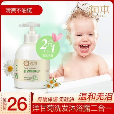 潤本/runben 嬰兒洋甘菊洗發沐浴露二合一 寶寶洗發水沐浴 268ml