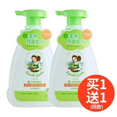 【買一送一】安貝兒嬰兒沐浴露二合一兒童洗發水沐浴露寶寶補水保濕型258ml