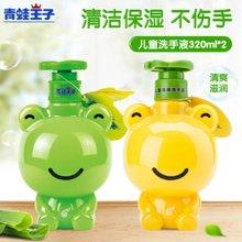 bb洗手液 寶寶洗手液 青蛙王子兒童洗手液2瓶(1瓶檸檬,1瓶蘆薈)專為3-12歲寶寶研制
