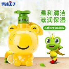 寶寶洗手液 青蛙王子兒童洗手液檸檬香