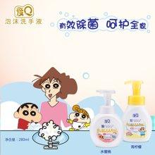 爱Q蜡笔小新儿童泡沫洗手液 家用保湿儿童洗手液 青柠果香 280ml