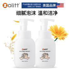 zolitt寶寶新生嬰幼兒童泡泡沫植物洗手液便攜潔凈300ml*2瓶