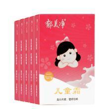 郁美净 儿童霜(超市专卖)(25g*5)