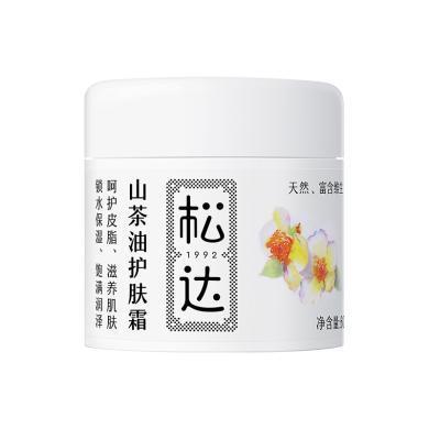松達孕婦山茶油面霜媽媽潤膚乳滋潤保濕補水淡化細紋滋養正品天然68g