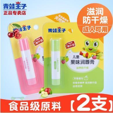 宝宝唇膏 青蛙王子儿童果味润唇膏2支(樱桃味1支,苹果味1支) 儿童唇膏