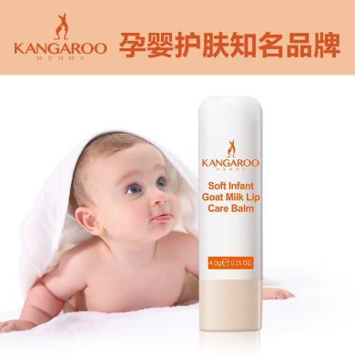袋鼠媽媽 柔呵嬰幼護唇膏4g 嬰兒潤唇膏寶寶保濕滋潤唇膏