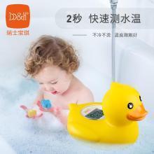 b&h 瑞士宝琪 宝宝沐浴及浴室水温计新生儿宝宝洗澡温度计测室温水温婴儿洗澡玩具
